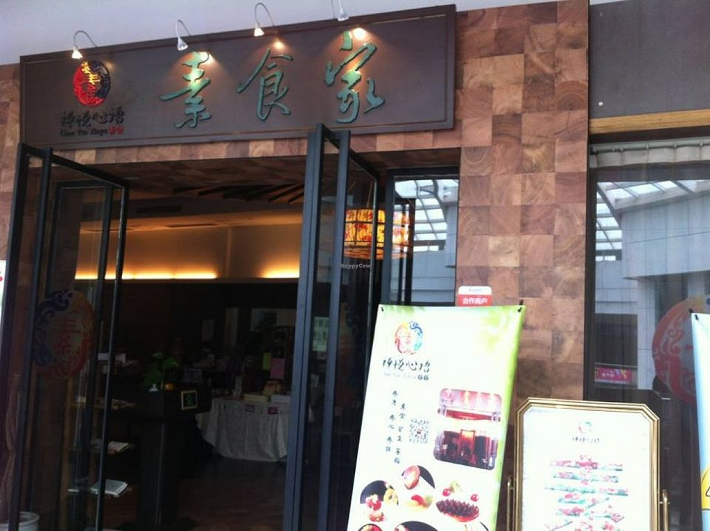 """Photo of Chanyue Xinyu Vegetarian House  by <a href=""""/members/profile/harryang"""">harryang</a> <br/>Restaurant <br/> April 14, 2016  - <a href='/contact/abuse/image/42077/144490'>Report</a>"""