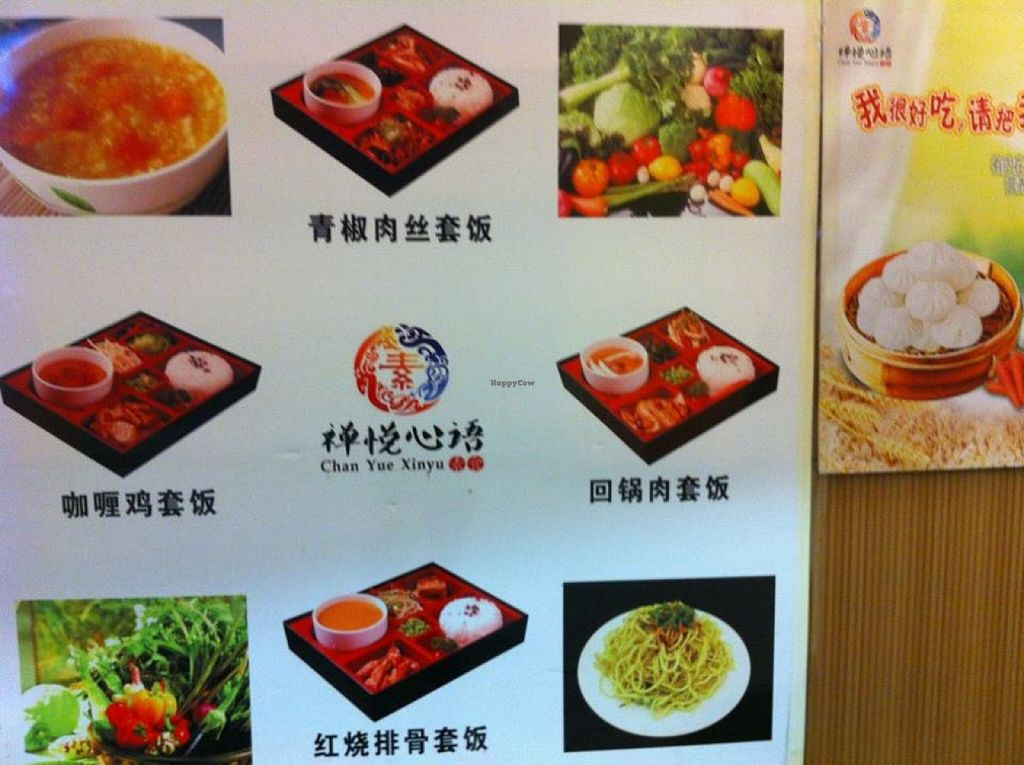 """Photo of Chanyue Xinyu Vegetarian House  by <a href=""""/members/profile/harryang"""">harryang</a> <br/>Menu <br/> April 14, 2016  - <a href='/contact/abuse/image/42077/144492'>Report</a>"""