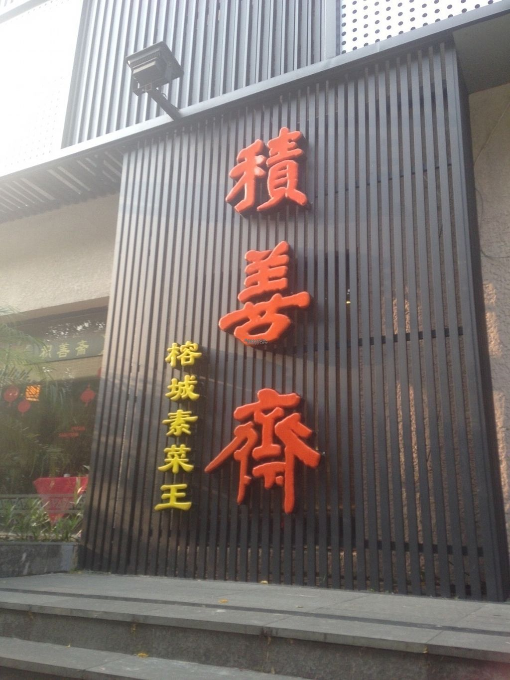 """Photo of REMOVED: Ji Shan Zhai  by <a href=""""/members/profile/Tomasi"""">Tomasi</a> <br/>Entry view <br/> October 10, 2016  - <a href='/contact/abuse/image/42088/181103'>Report</a>"""