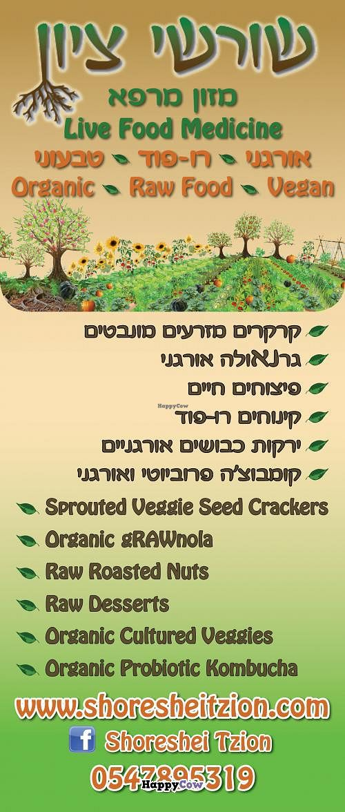 """Photo of Shoreshei Tzion  by <a href=""""/members/profile/Shoreshei%20Tzion"""">Shoreshei Tzion</a> <br/>Shoreshei Tzion Raw, Organic, Vegan products <br/> October 23, 2013  - <a href='/contact/abuse/image/42474/57151'>Report</a>"""