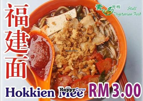 """Photo of CLOSED: Friend of Vegetarian - Food Stall Heng Leong  by <a href=""""/members/profile/YewOK"""">YewOK</a> <br/>Hokkien Mee 福建面 <br/> October 23, 2013  - <a href='/contact/abuse/image/42668/57148'>Report</a>"""