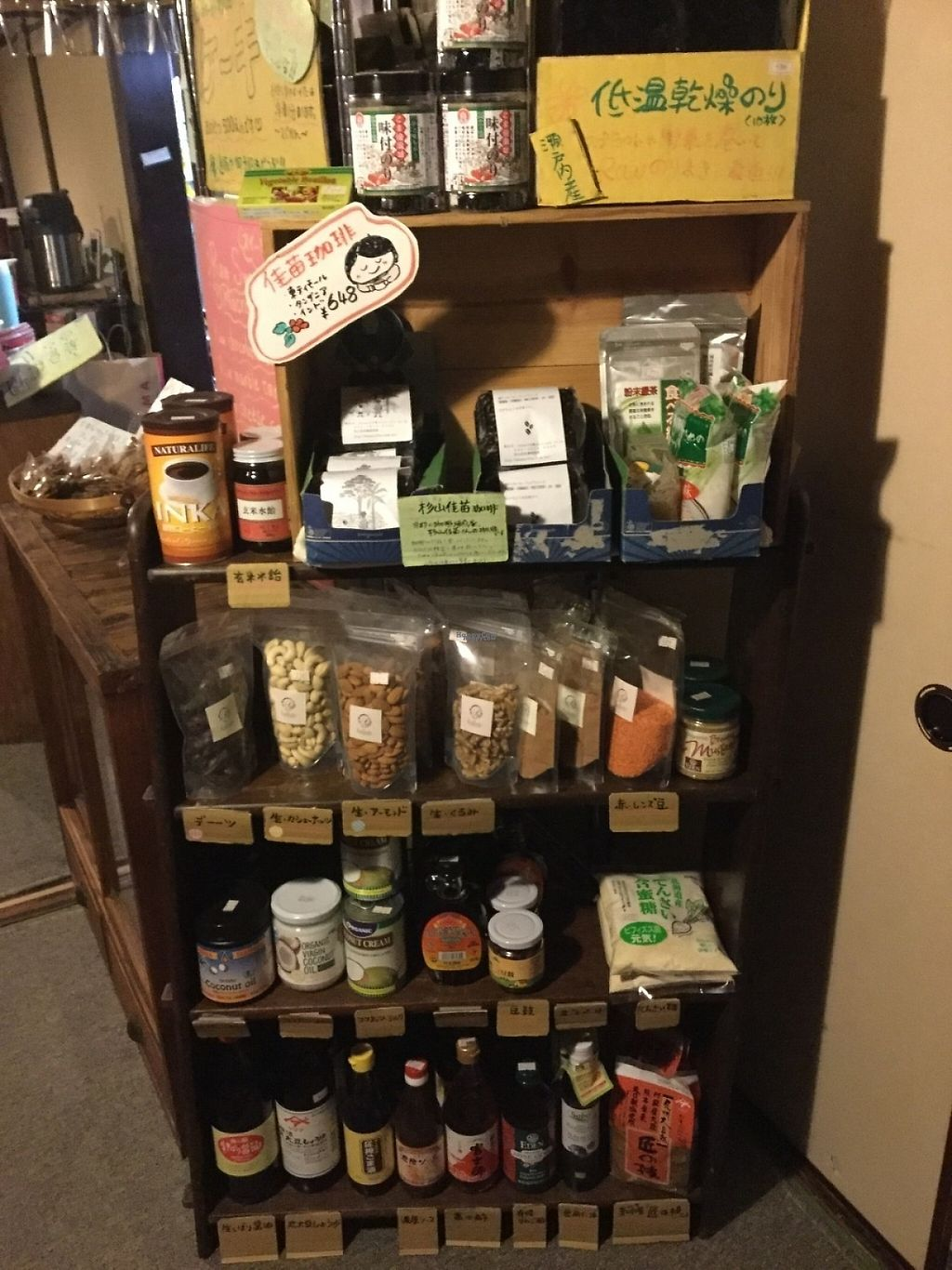 """Photo of Organic House Salute  by <a href=""""/members/profile/katiemcgrath"""">katiemcgrath</a> <br/>Lots of snacks and treats for sale <br/> February 8, 2017  - <a href='/contact/abuse/image/43818/224085'>Report</a>"""