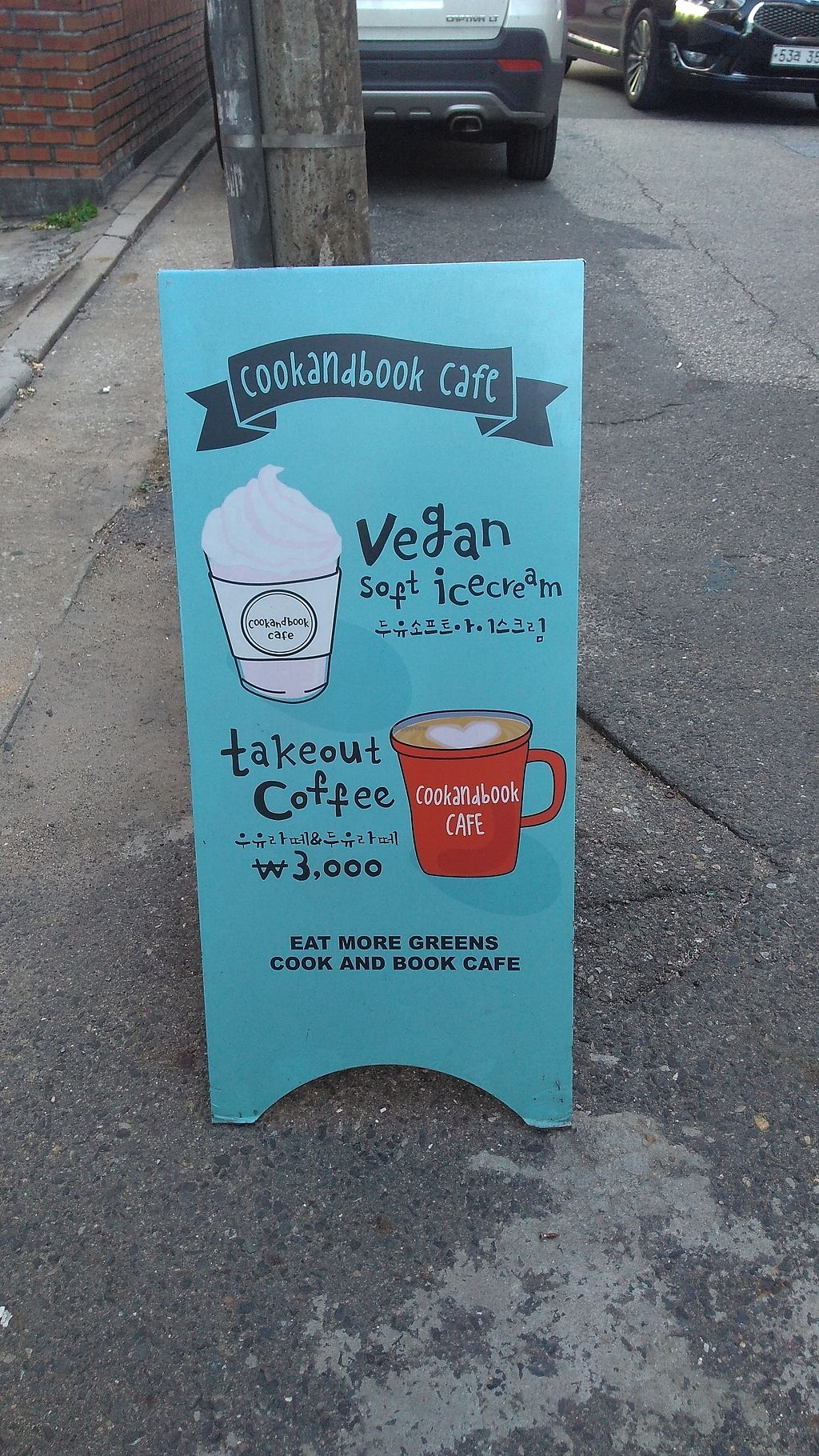 """Photo of Cook and Book - 쿡앤북  by <a href=""""/members/profile/egietz"""">egietz</a> <br/>Vegan soft serve ice cream and coffee! <br/> November 1, 2017  - <a href='/contact/abuse/image/44022/320631'>Report</a>"""