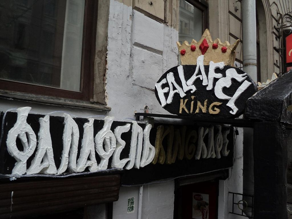 "Photo of Falafel King  by <a href=""/members/profile/Ihgd"">Ihgd</a> <br/>Falafel King sign <br/> April 7, 2014  - <a href='/contact/abuse/image/45127/67162'>Report</a>"