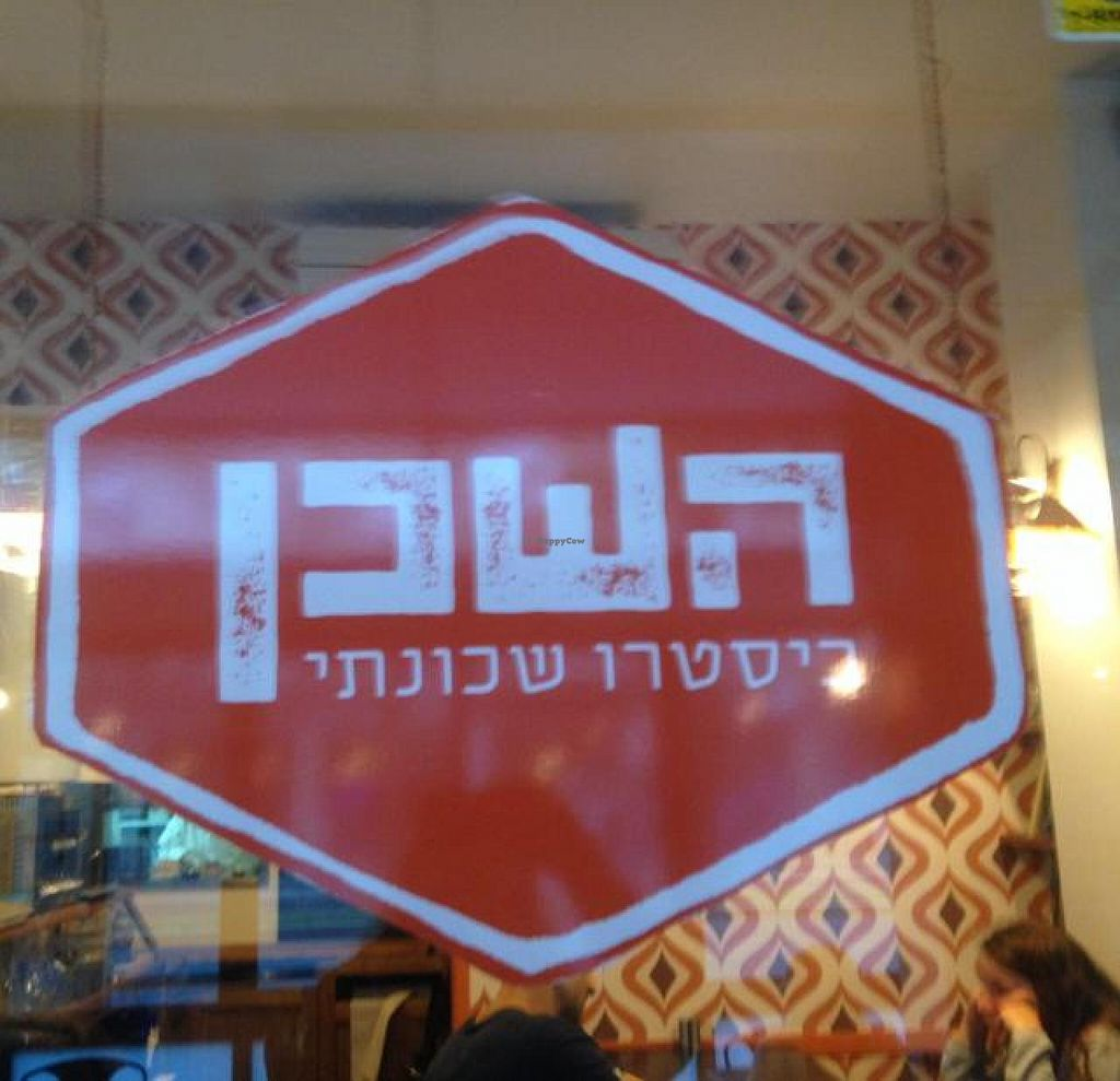 """Photo of Hashachen Bistro  by <a href=""""/members/profile/Brok%20O.%20Lee"""">Brok O. Lee</a> <br/>Name <br/> November 28, 2014  - <a href='/contact/abuse/image/45467/86668'>Report</a>"""