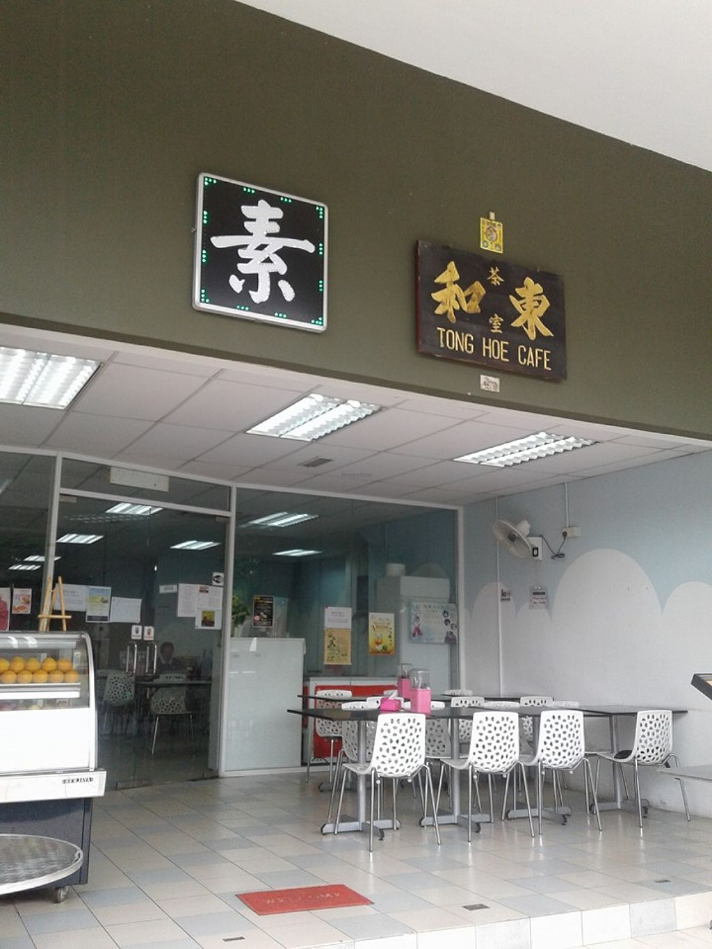 """Photo of Vege Restaurant Tong Hoe    by <a href=""""/members/profile/sfalee"""">sfalee</a> <br/>東和素食館 Dong Hoe Vegetarian Restaurant <br/> June 21, 2016  - <a href='/contact/abuse/image/46478/155264'>Report</a>"""