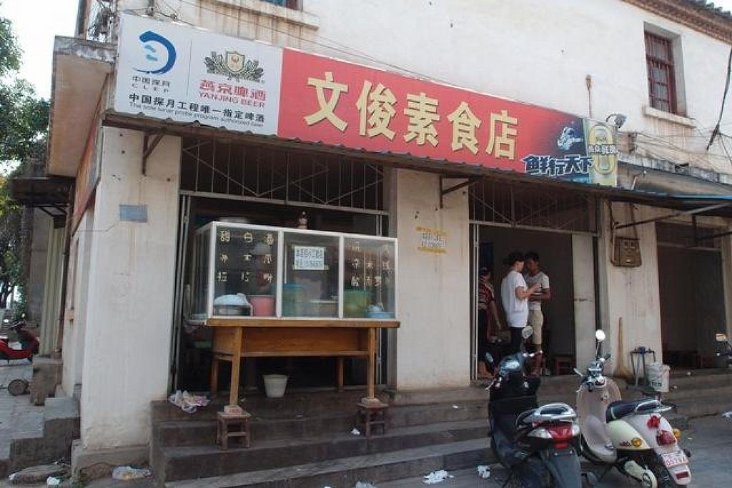 Photo of Wenjun  by Vegreg <br/>Facade of the restaurant. You may write down the Chinese characters and show them to people for directions <br/> April 21, 2014  - <a href='/contact/abuse/image/46634/68137'>Report</a>