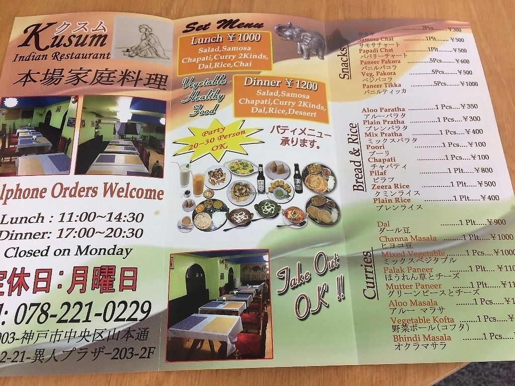 """Photo of Kusum Indian Restaurant  by <a href=""""/members/profile/Taiki"""">Taiki</a> <br/>Menu <br/> March 8, 2017  - <a href='/contact/abuse/image/46769/284571'>Report</a>"""