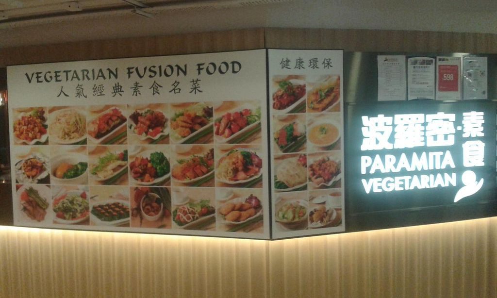 """Photo of Paramita Vegetarian Restaurant - Cheung Yee  by <a href=""""/members/profile/Stevie"""">Stevie</a> <br/>Shop sign <br/> April 14, 2015  - <a href='/contact/abuse/image/47168/99003'>Report</a>"""
