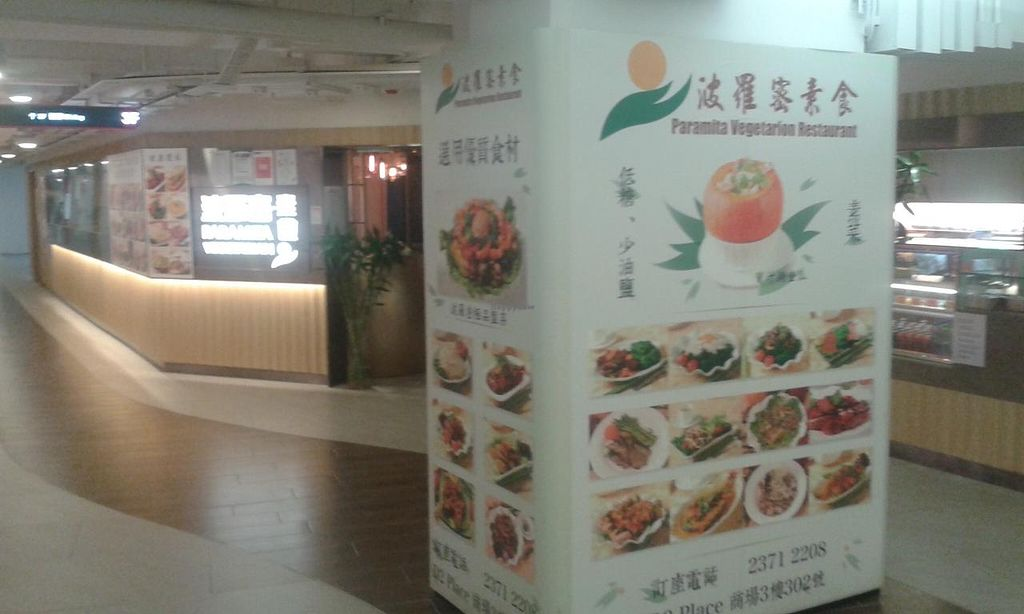 """Photo of Paramita Vegetarian Restaurant - Cheung Yee  by <a href=""""/members/profile/Stevie"""">Stevie</a> <br/>Ad outside the shop <br/> April 14, 2015  - <a href='/contact/abuse/image/47168/99004'>Report</a>"""