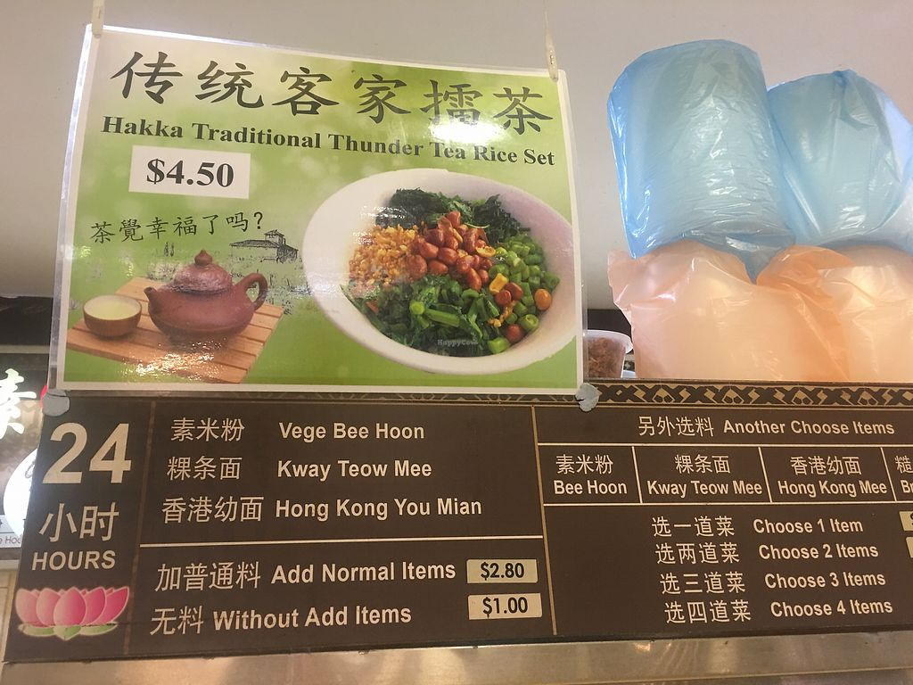 """Photo of Vegetarian Stall at Coffee Express 2000  by <a href=""""/members/profile/kwatoyo"""">kwatoyo</a> <br/>Thunder Tea rice  <br/> August 31, 2017  - <a href='/contact/abuse/image/47699/299364'>Report</a>"""