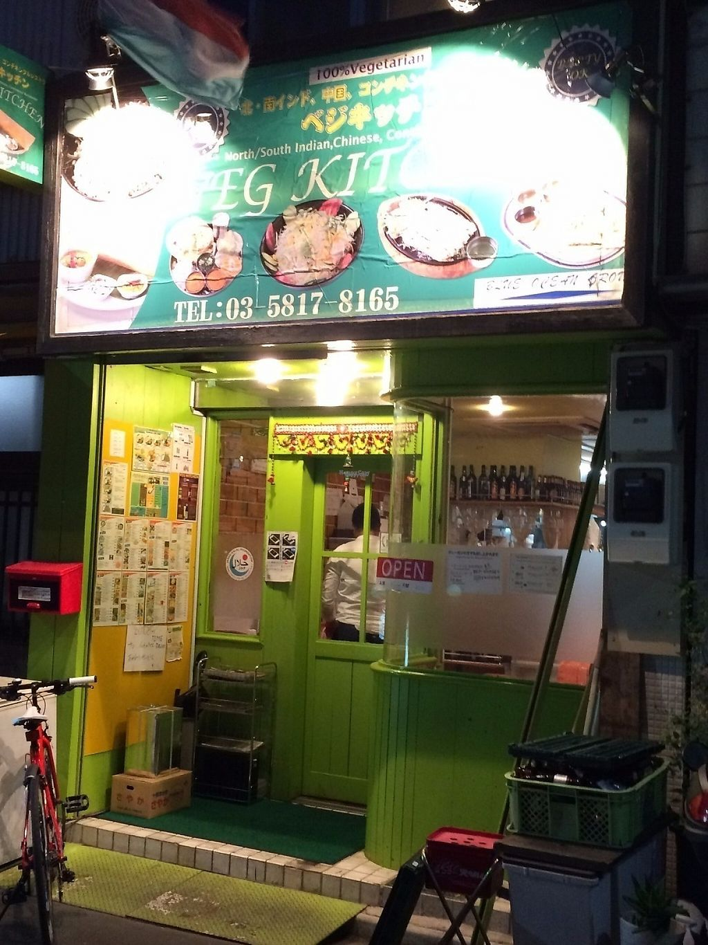 """Photo of Veg Kitchen  by <a href=""""/members/profile/Taiki"""">Taiki</a> <br/>outside <br/> February 16, 2017  - <a href='/contact/abuse/image/48092/227068'>Report</a>"""