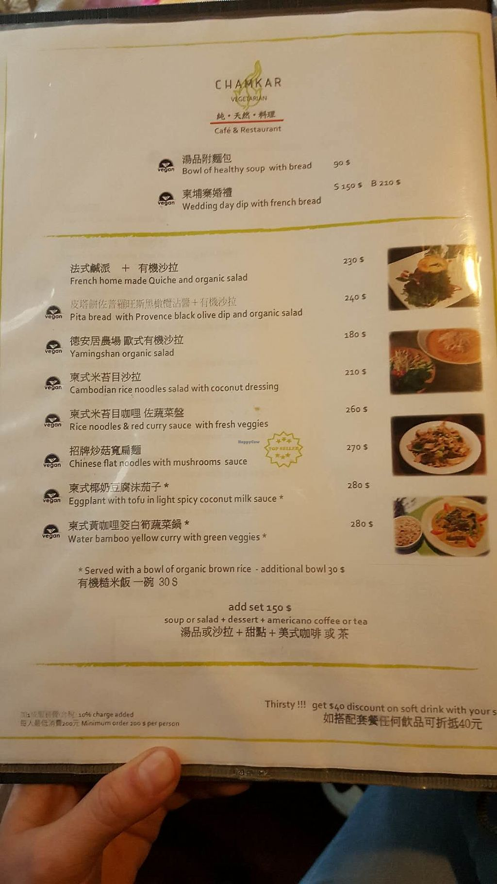 "Photo of Chamkar  by <a href=""/members/profile/AnnLiu"">AnnLiu</a> <br/>Page of the menu, mostly vegan! I'm glad to see the sign <br/> April 25, 2018  - <a href='/contact/abuse/image/48124/390809'>Report</a>"