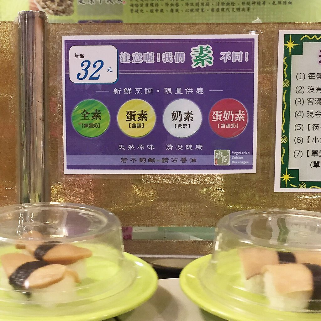"""Photo of Shuiwen  by <a href=""""/members/profile/maomao"""">maomao</a> <br/>meatless sushi for all! <br/> June 27, 2017  - <a href='/contact/abuse/image/48182/274068'>Report</a>"""