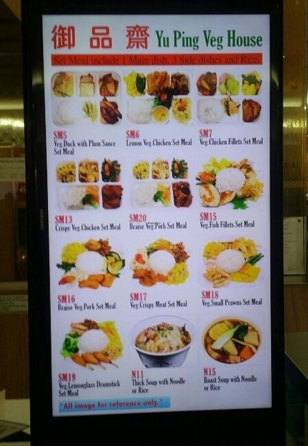 """Photo of CLOSED: Yu Ping Veg House  by <a href=""""/members/profile/Mike%20Munsie"""">Mike Munsie</a> <br/>menu 1 <br/> May 22, 2017  - <a href='/contact/abuse/image/49047/261272'>Report</a>"""