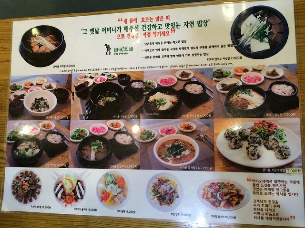 """Photo of CLOSED: Babione - 바비오네  by <a href=""""/members/profile/LaurenceM"""">LaurenceM</a> <br/>Here is Babione's menu <br/> July 11, 2015  - <a href='/contact/abuse/image/50225/108898'>Report</a>"""