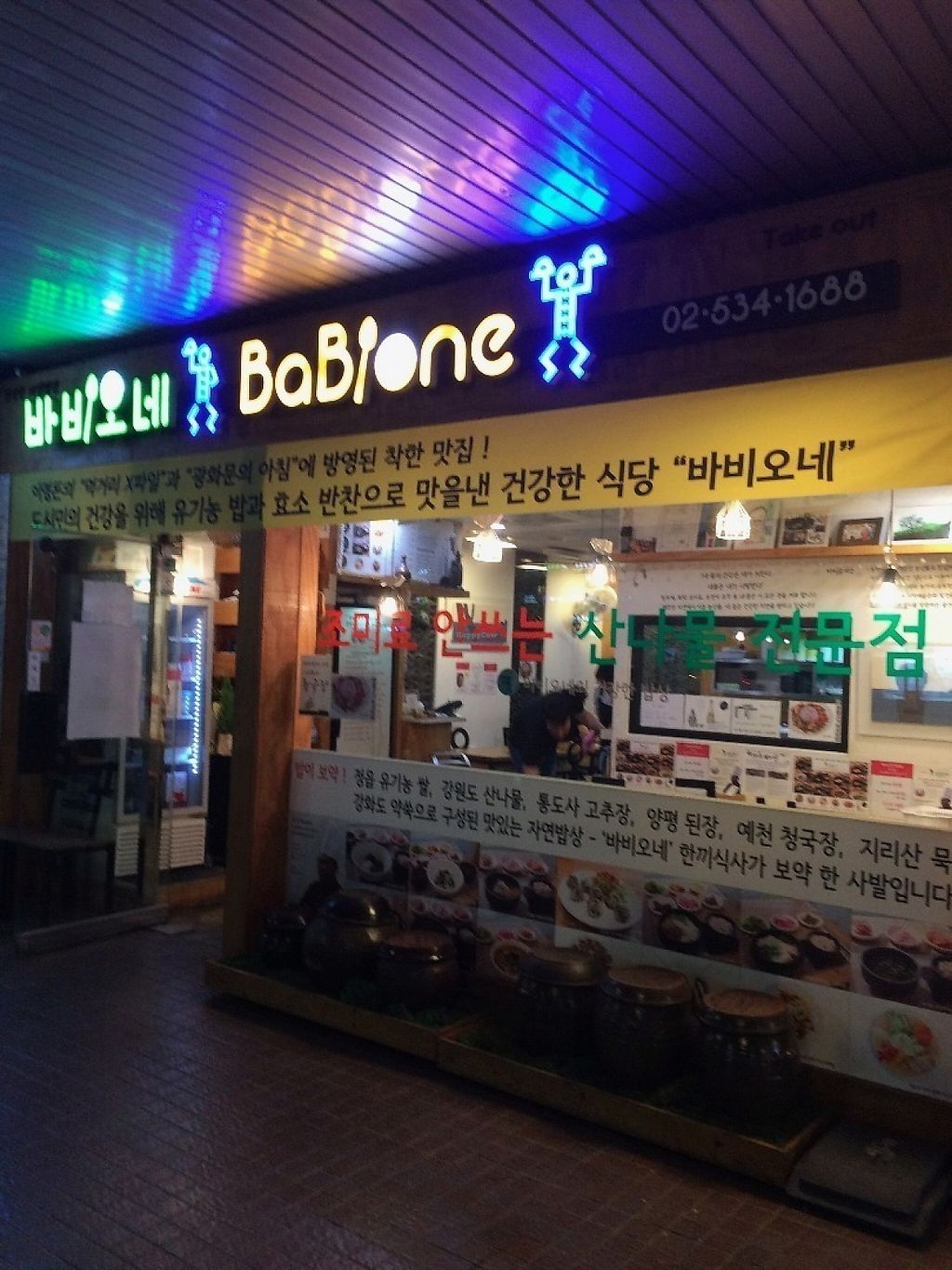 """Photo of CLOSED: Babione - 바비오네  by <a href=""""/members/profile/dwaejieolgul"""">dwaejieolgul</a> <br/>Store front at the Express Bus Terminal <br/> May 27, 2017  - <a href='/contact/abuse/image/50225/262982'>Report</a>"""