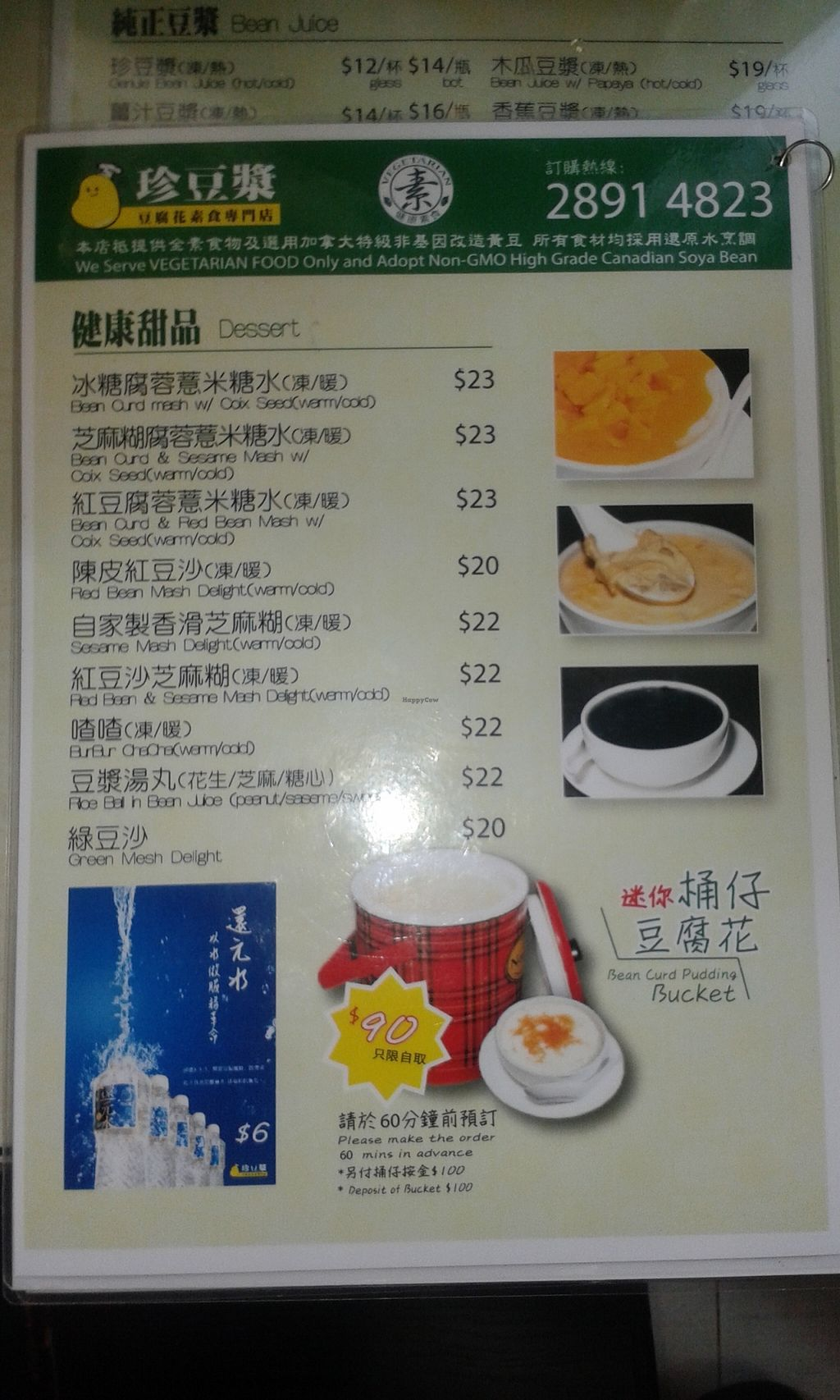 "Photo of Jane Bean Juice - Wanchai  by <a href=""/members/profile/Stevie"">Stevie</a> <br/>New menu 1 <br/> February 5, 2016  - <a href='/contact/abuse/image/50486/135080'>Report</a>"