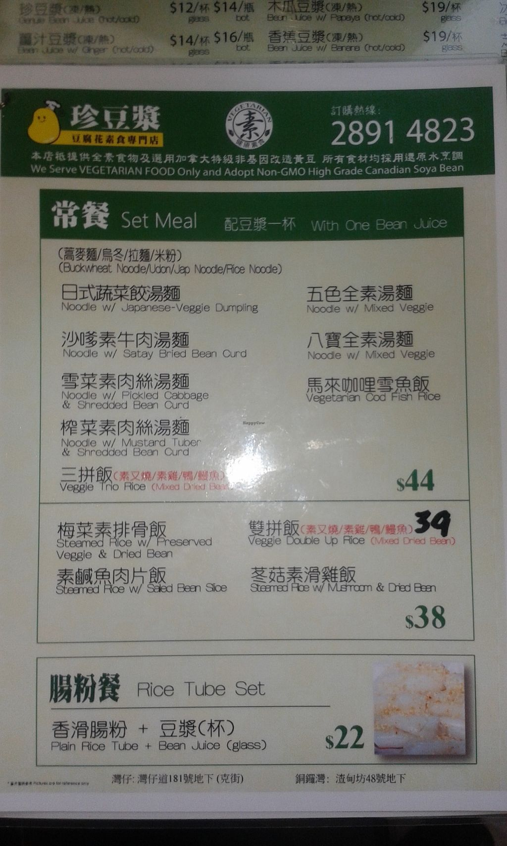 "Photo of Jane Bean Juice - Wanchai  by <a href=""/members/profile/Stevie"">Stevie</a> <br/>New menu 2 <br/> February 5, 2016  - <a href='/contact/abuse/image/50486/135081'>Report</a>"