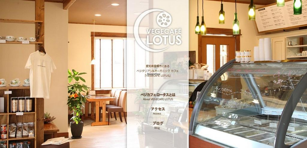 """Photo of Vege Cafe Lotus  by <a href=""""/members/profile/community"""">community</a> <br/>Vege Cafe Lotus <br/> August 29, 2014  - <a href='/contact/abuse/image/50820/78563'>Report</a>"""