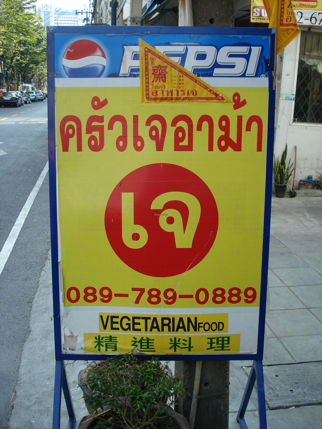 """Photo of CLOSED: A-Ma  by <a href=""""/members/profile/phnompenhveggie"""">phnompenhveggie</a> <br/>Vegan sign at A-Ma, Bangkok <br/> February 8, 2016  - <a href='/contact/abuse/image/50981/135517'>Report</a>"""