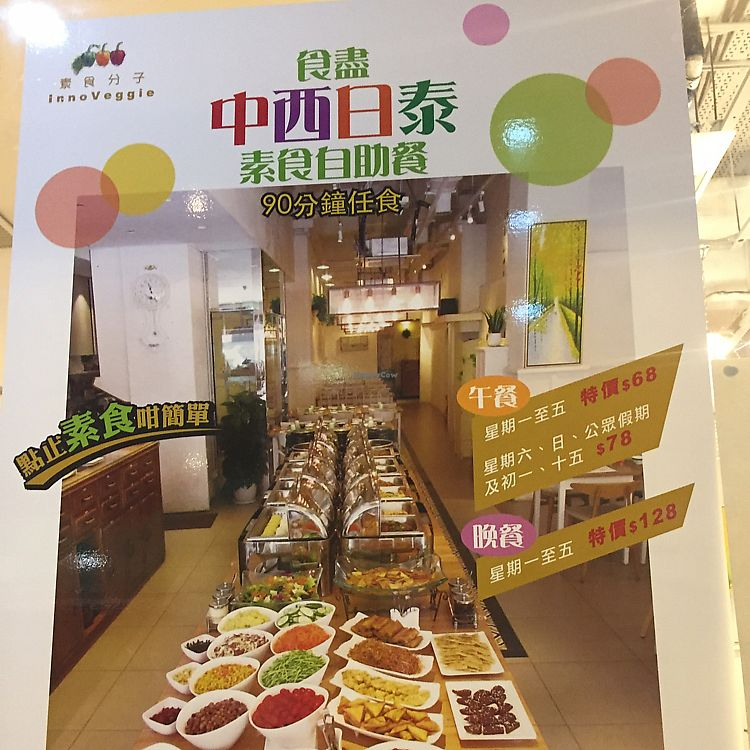 """Photo of Inno Veggie  by <a href=""""/members/profile/Ashni"""">Ashni</a> <br/>poster advertising buffet lunch and dinner (lunch for HKD 78 and dinner for HKD 128) <br/> November 10, 2017  - <a href='/contact/abuse/image/51076/323911'>Report</a>"""