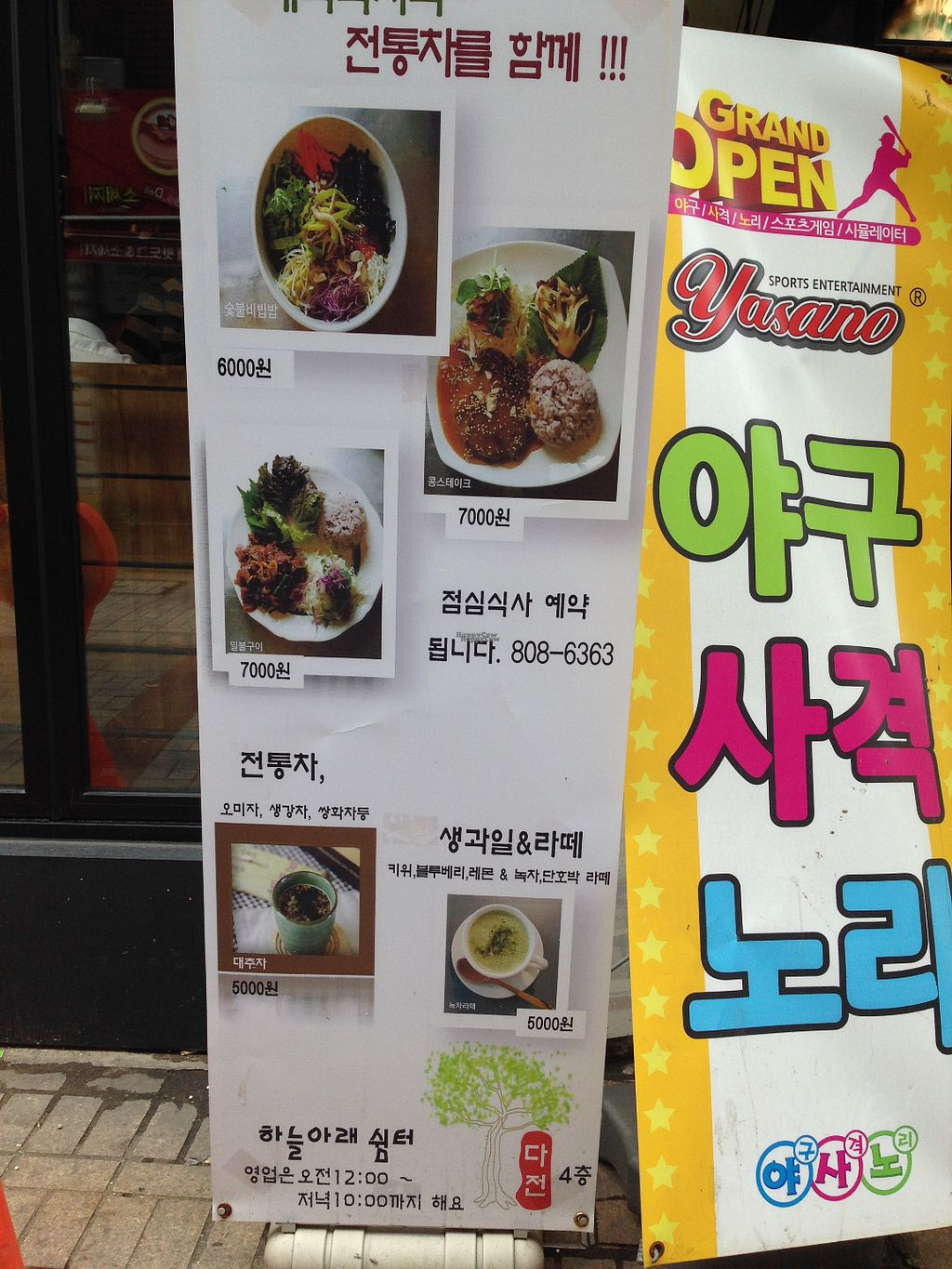 "Photo of Dajeon Cafe  by <a href=""/members/profile/Stevie"">Stevie</a> <br/>Street sign <br/> September 16, 2016  - <a href='/contact/abuse/image/51276/176084'>Report</a>"