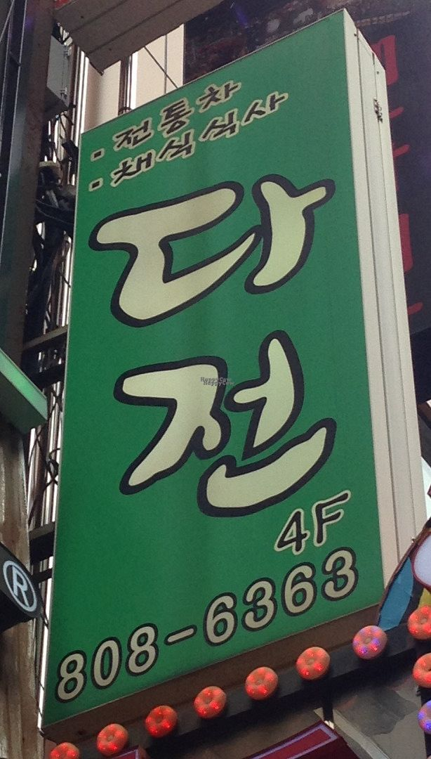 "Photo of Dajeon Cafe  by <a href=""/members/profile/Stevie"">Stevie</a> <br/>Sign in Korean <br/> September 16, 2016  - <a href='/contact/abuse/image/51276/176085'>Report</a>"