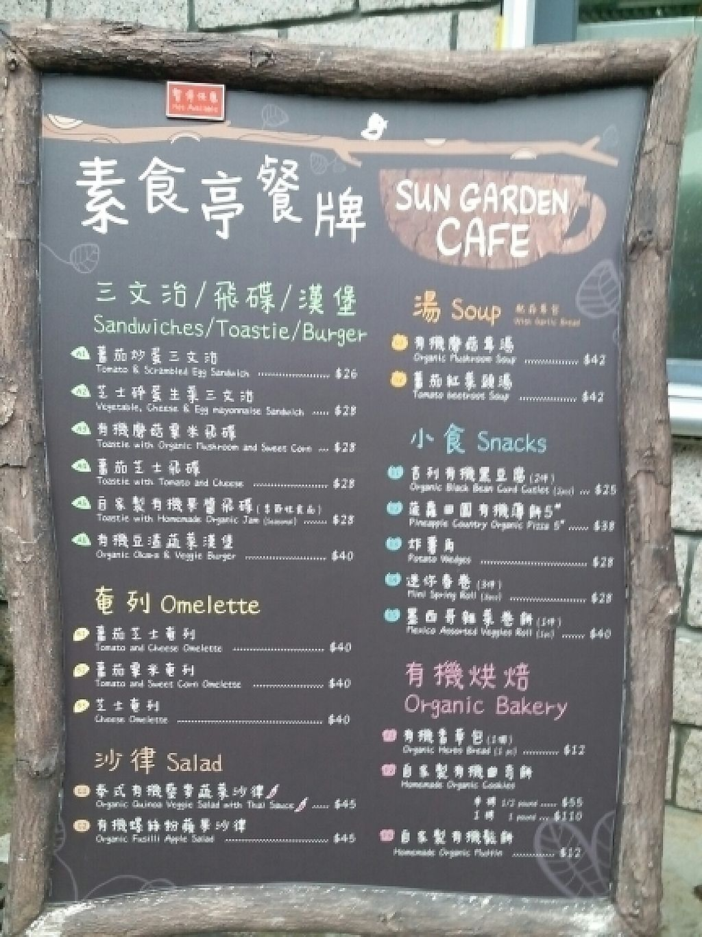 """Photo of Sun Garden Cafe  by <a href=""""/members/profile/ouikouik"""">ouikouik</a> <br/>sun garden cafe <br/> March 26, 2017  - <a href='/contact/abuse/image/51562/241067'>Report</a>"""