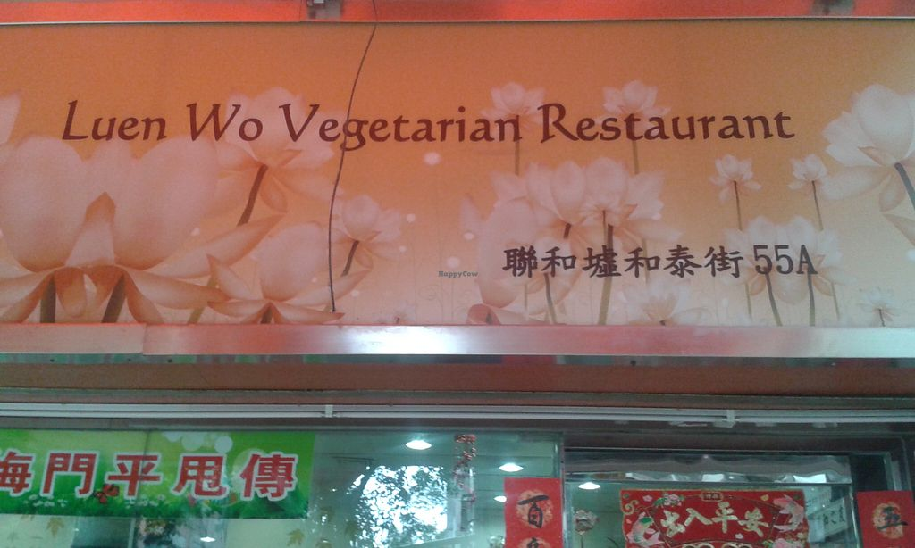 """Photo of Luen Wo Vegetarian  by <a href=""""/members/profile/Stevie"""">Stevie</a> <br/>1 <br/> August 17, 2015  - <a href='/contact/abuse/image/51565/113964'>Report</a>"""