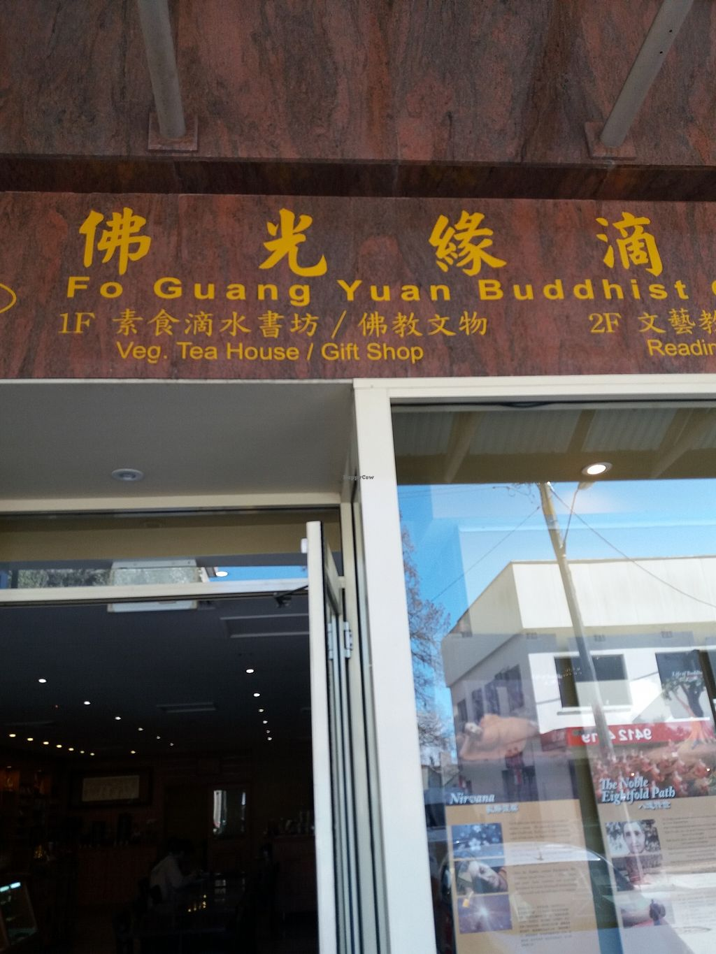 """Photo of IBAA Chatswood - Fo Guang Yuan  by <a href=""""/members/profile/veganvirtues"""">veganvirtues</a> <br/>Entrance <br/> August 18, 2017  - <a href='/contact/abuse/image/5184/293869'>Report</a>"""