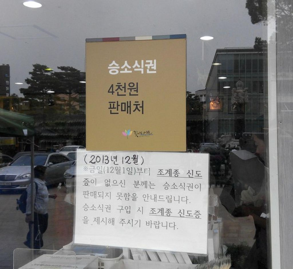 """Photo of Jogyesa Kitchen - 조계사 승소  by <a href=""""/members/profile/LaiNamKhim"""">LaiNamKhim</a> <br/>The brown note on the door of the souvenir store is a notice about the price of the meal ticket for the Jogyesa Kitchen, which is something like 'Sengseo Sikgueon' in Korean. The 2nd line reads '4 thousand won' <br/> October 3, 2014  - <a href='/contact/abuse/image/51859/82027'>Report</a>"""