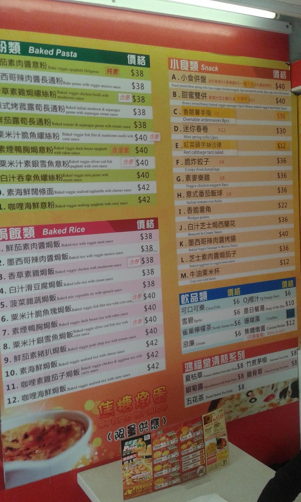 """Photo of Pizzaveg - Tuen Mun  by <a href=""""/members/profile/Stevie"""">Stevie</a> <br/>Menu 2 <br/> December 14, 2014  - <a href='/contact/abuse/image/52174/87955'>Report</a>"""
