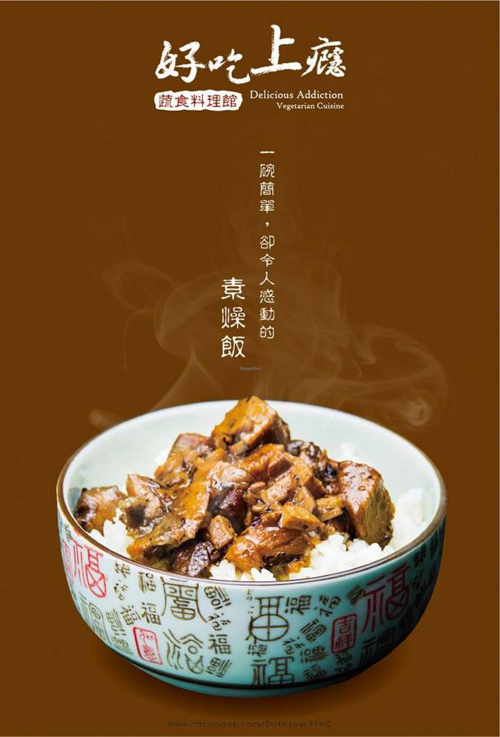 """Photo of Hao Chi Shang Yin  by <a href=""""/members/profile/nickb"""">nickb</a> <br/>Rice with vegan mince pork sauce <br/> November 1, 2014  - <a href='/contact/abuse/image/52714/84355'>Report</a>"""
