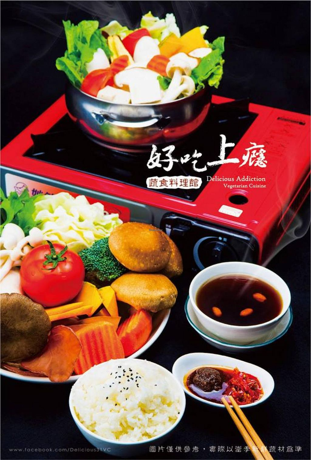 """Photo of Hao Chi Shang Yin  by <a href=""""/members/profile/nickb"""">nickb</a> <br/>Vegan hot pot <br/> November 1, 2014  - <a href='/contact/abuse/image/52714/84356'>Report</a>"""