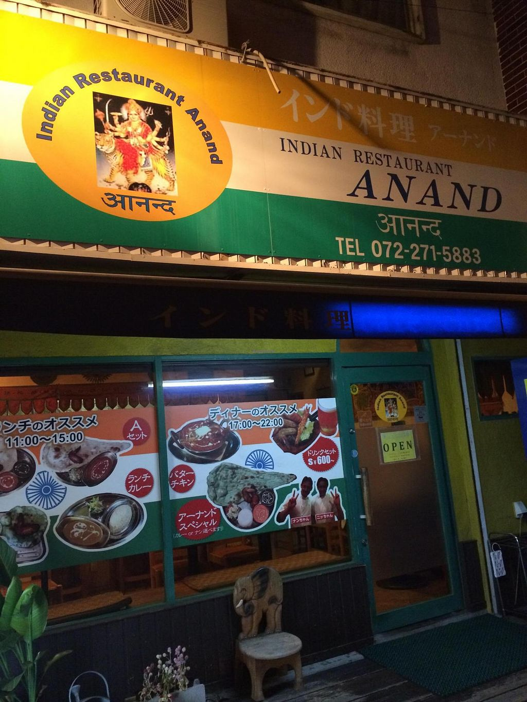 """Photo of Anand Indian  by <a href=""""/members/profile/Vegeiko"""">Vegeiko</a> <br/>Outside feature - in front of FLETS 100 yen shop (you can park in there) <br/> November 20, 2014  - <a href='/contact/abuse/image/53171/86103'>Report</a>"""