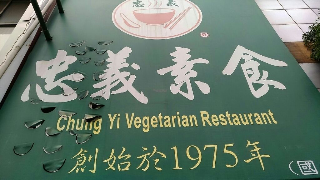 """Photo of Chung Yi Vegetarian  by <a href=""""/members/profile/tabbycato"""">tabbycato</a> <br/>Banner above entrance  <br/> February 9, 2017  - <a href='/contact/abuse/image/53385/224495'>Report</a>"""