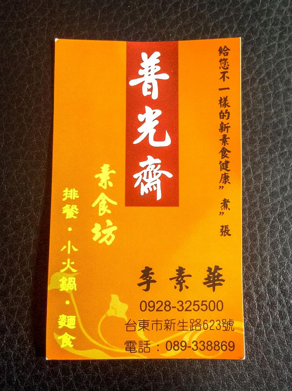 """Photo of Pu Kwon Vegetarian  by <a href=""""/members/profile/AnthonyPolicano"""">AnthonyPolicano</a> <br/>business card with contact info <br/> December 31, 2014  - <a href='/contact/abuse/image/53393/89086'>Report</a>"""