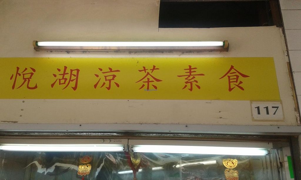 """Photo of Yuet Wu Vegetarian  by <a href=""""/members/profile/Stevie"""">Stevie</a> <br/>Shop sign <br/> June 2, 2015  - <a href='/contact/abuse/image/53427/104483'>Report</a>"""