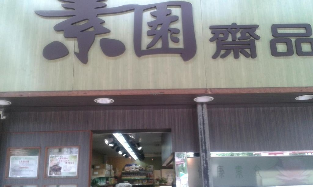 """Photo of So Yuen Tsai Bun Dim - Vegetable Garden Vegetarian Foods  by <a href=""""/members/profile/Stevie"""">Stevie</a> <br/>Shop sign <br/> April 20, 2015  - <a href='/contact/abuse/image/53479/99766'>Report</a>"""