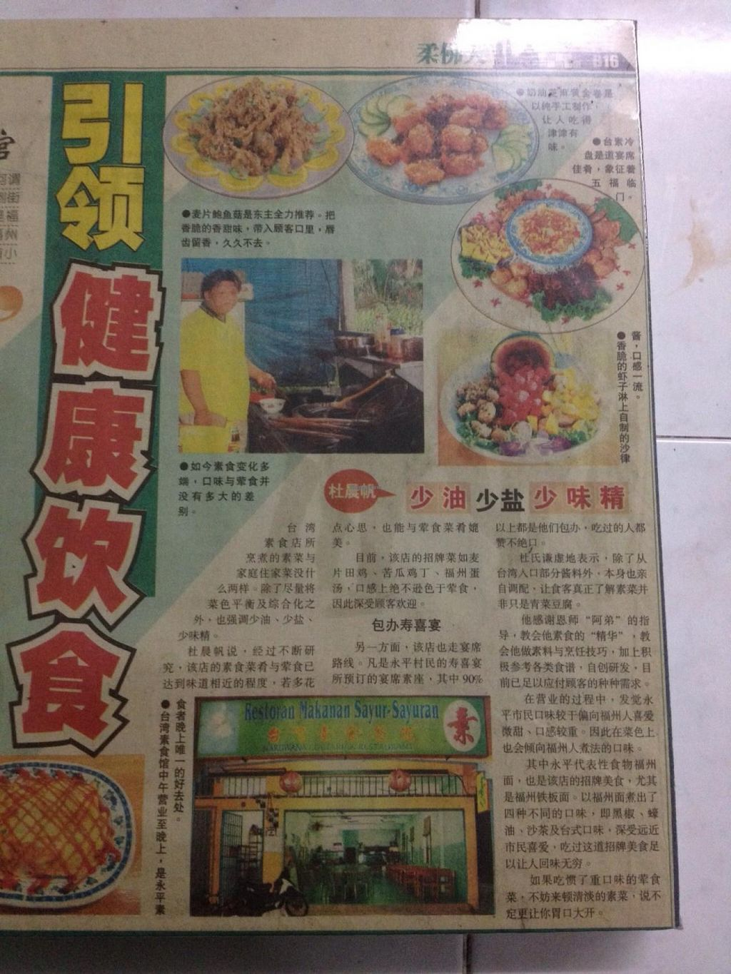 """Photo of CLOSED: Naruwan Vegetarian Restaurant  by <a href=""""/members/profile/JimmySeah"""">JimmySeah</a> <br/>Newspaper feature <br/> December 17, 2014  - <a href='/contact/abuse/image/53807/88147'>Report</a>"""