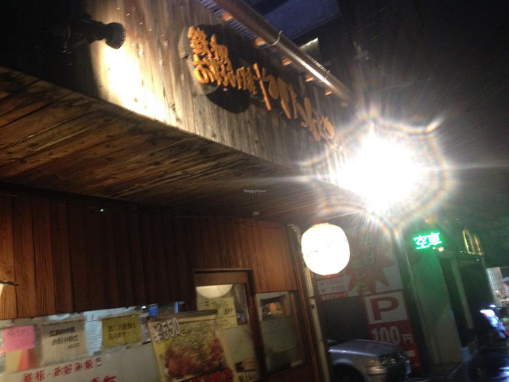 """Photo of Yakeppachi  by <a href=""""/members/profile/Veggiedancer"""">Veggiedancer</a> <br/>shot of the front door  <br/> July 22, 2015  - <a href='/contact/abuse/image/54177/110431'>Report</a>"""