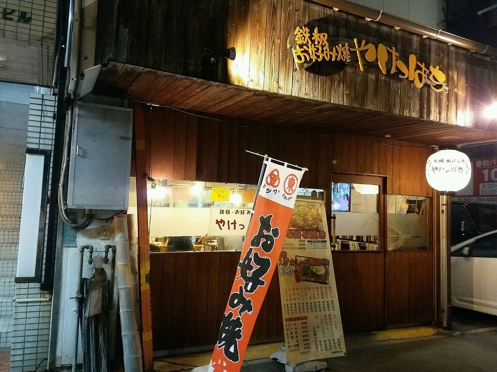 """Photo of Yakeppachi  by <a href=""""/members/profile/ouikouik"""">ouikouik</a> <br/>yakeppachi <br/> November 22, 2017  - <a href='/contact/abuse/image/54177/328135'>Report</a>"""
