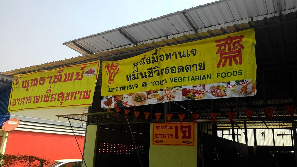 """Photo of Raan Budatip  by <a href=""""/members/profile/Mister%20Yeti"""">Mister Yeti</a> <br/>Restaurant banner, seen from the road <br/> February 8, 2015  - <a href='/contact/abuse/image/55485/92549'>Report</a>"""