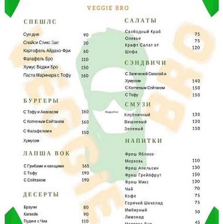 """Photo of Veggie Bro  by <a href=""""/members/profile/SergeyBey"""">SergeyBey</a> <br/>menu <br/> June 15, 2017  - <a href='/contact/abuse/image/55905/269471'>Report</a>"""