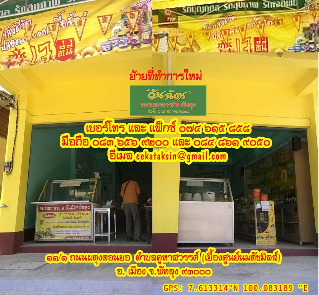 "Photo of WanChat  by <a href=""/members/profile/Doc.Kuma"">Doc.Kuma</a> <br/>New WanChat restraurant has moved to 11/1 Phadung-donyor road, Kruha-suwan sub-district, Phatthalung City since April 1, 2014. 