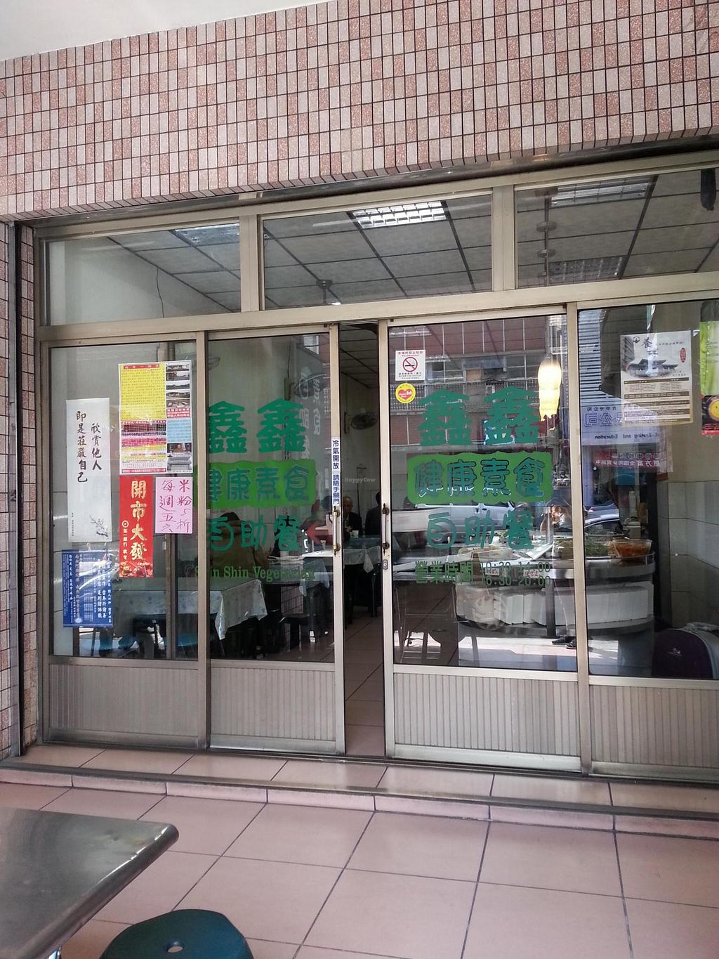 """Photo of Shin Shin Restaurant  by <a href=""""/members/profile/Nikki1801"""">Nikki1801</a> <br/>the shop <br/> March 21, 2015  - <a href='/contact/abuse/image/56491/96368'>Report</a>"""