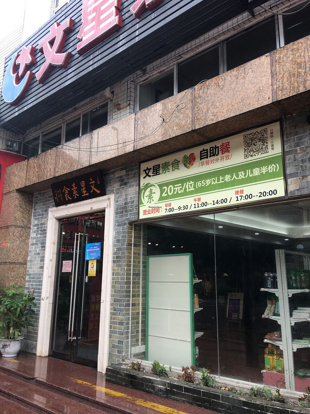 """Photo of Wen Xing Vegetarian - Shatai S Road  by <a href=""""/members/profile/Stevie"""">Stevie</a> <br/>Shop entrance <br/> October 3, 2017  - <a href='/contact/abuse/image/56706/311387'>Report</a>"""