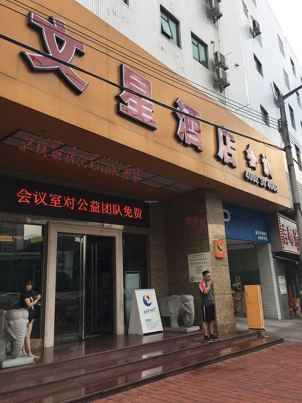 """Photo of Wen Xing Vegetarian - Shatai S Road  by <a href=""""/members/profile/Stevie"""">Stevie</a> <br/>Hotel entrance <br/> October 3, 2017  - <a href='/contact/abuse/image/56706/311388'>Report</a>"""