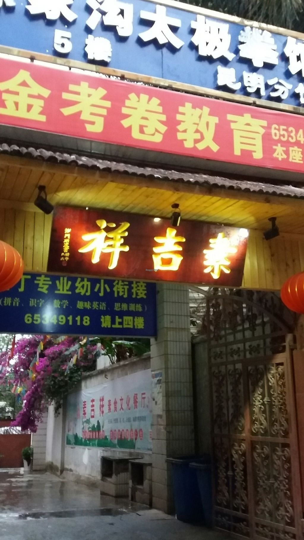 """Photo of Su Ji Xiang  by <a href=""""/members/profile/huawhenua"""">huawhenua</a> <br/>Entrance to the alley leading to Su Ji Xiang buffet <br/> May 16, 2017  - <a href='/contact/abuse/image/56710/265065'>Report</a>"""